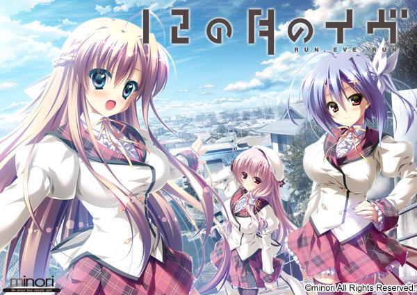 12 No tsuki no ivu