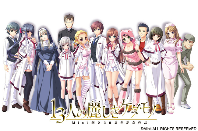 13 Nin No Uruwashiki Kedamono-cover